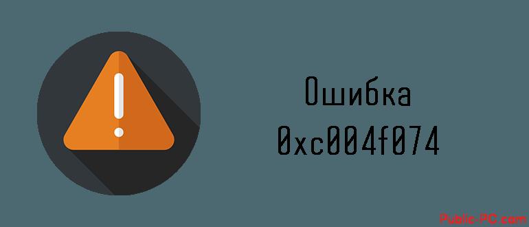 Ошибка 0xc004f074