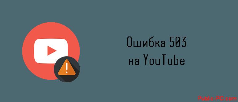 Ошибка 503 на YouTube