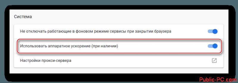 Otkluchenie-apparatnogo-uskoreniya-v-Google-Chrome
