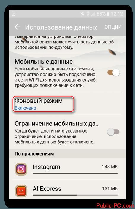 Otkluchenie-peredatchi-dannih-v-fonovom-reshime-na-smartfone