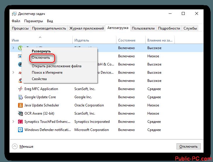 Otklyuchenie-protsessov