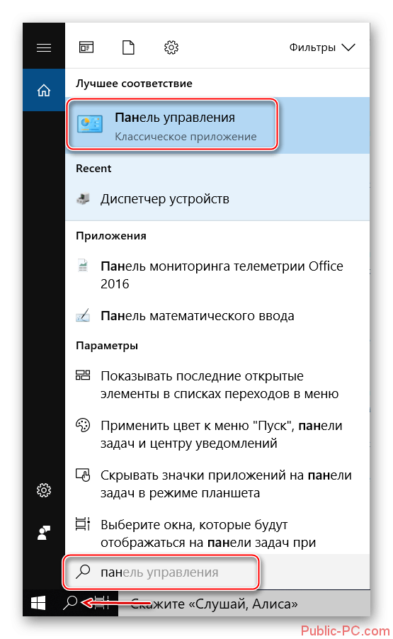Otkritie-paneli-upravleniya-therez-sistemnii-poisk-v-Windows-10