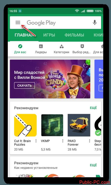 Otkritie-parametrov-v-Play-Market