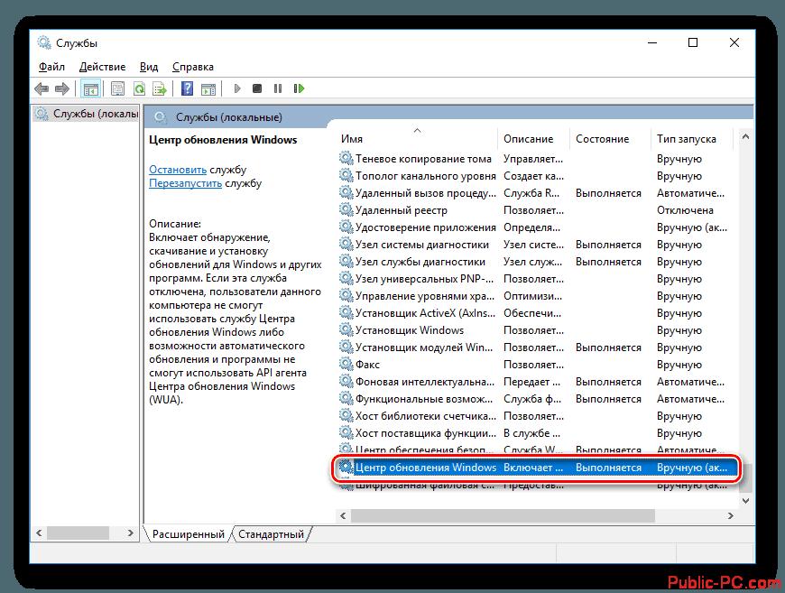 Otkryit-sluzhbu-tsentra-obnovleniy-Windows-10