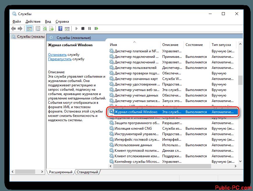 Otkryit-sluzhbu-zhurnala-obnovleniy-Windows-10