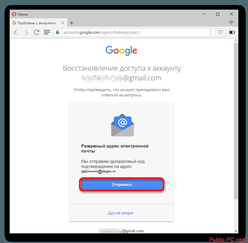 Otpravlenie-zaprosa-na-vosstanovlenie-parolya-Gmail