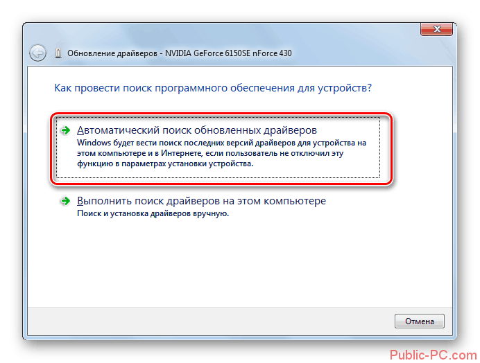 Perehod-k-avtomaticheskomu-poisku-drayverov-v-okne-Dispechera-ustroystv-v-Windows-7