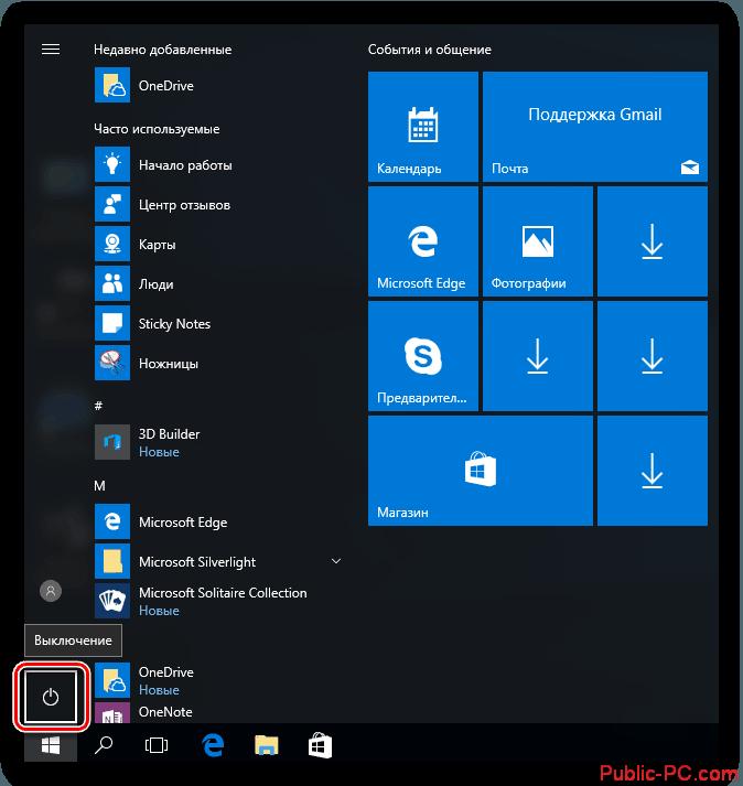 Perehod-k-knopke-vyiklyucheniya-dlya-perezagruzki-Windows-10-s-pomoshhyu-klaviaturyi