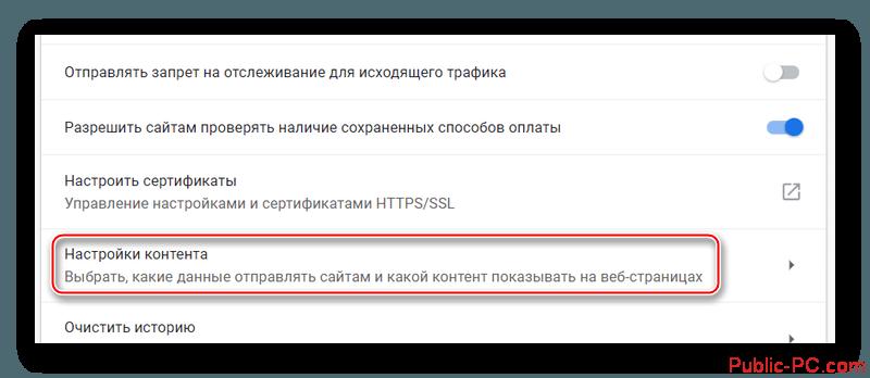 Perehod-k-nastroikam-komtenta-v-Google-Chrome