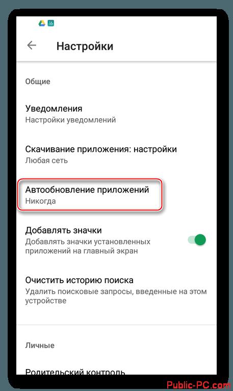 Perehod-k-nastroike-avtoobnovlenii-v-Google-Play-Market