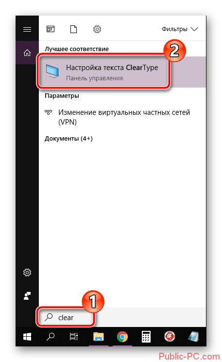 Perehod-k-oknu-nastroyki-ClearType-v-poeratsionnoy-sisteme-Windows-10
