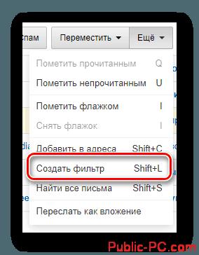 Perehod-k-oknu-sozdaniya-filtra-na-ofitsialnom-sayte-pochtovogo-servisa-Mail.ru_