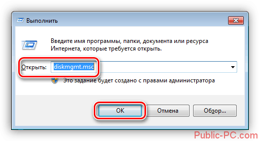 Perehod-k-osnastke-Upravlenie-diskami-iz-menyu-Vyipolnit-v-Windows-7