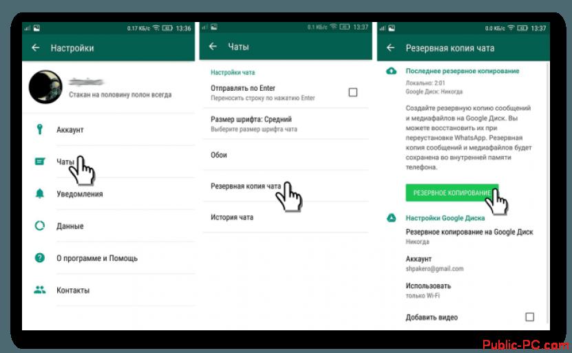 Perehod-k-rezervnomu-kopirovaniu-v-WhatsApp