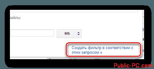 Perehod-k-sozdaniyu-novogo-filtra-na-ofitsialnom-sayte-pochtovogo-servisa-Gmail