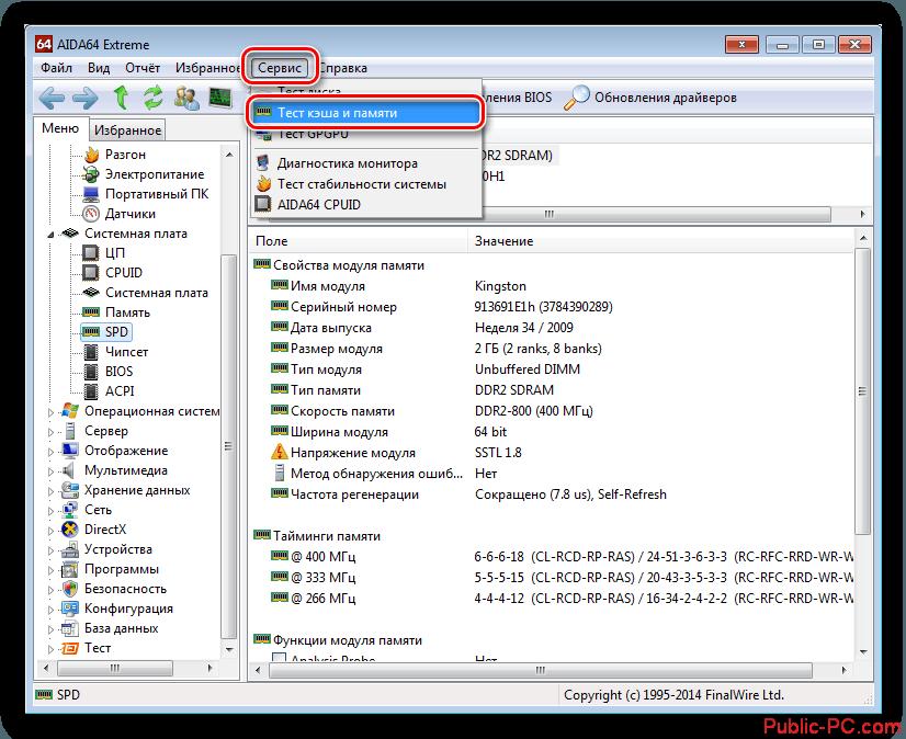 Perehod-k-testirovaniyu-skorosti-kesha-i-operativnoy-pamyati-v-programme-AIDA64