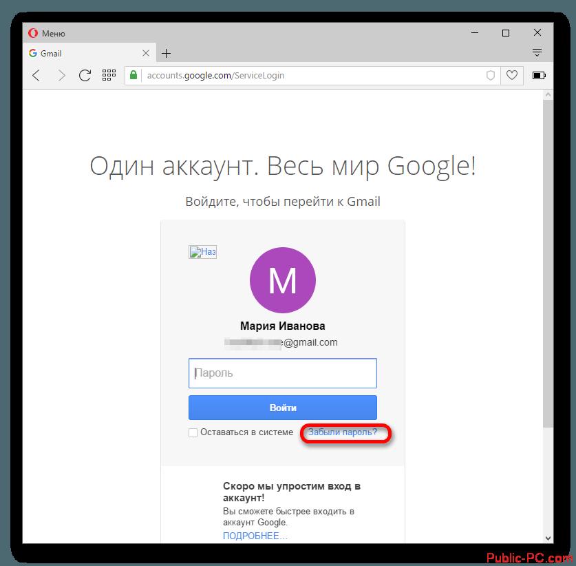 Perehod-k-vosstanovleniyu-parolya-uchyotnoy-zapisi-Gmail