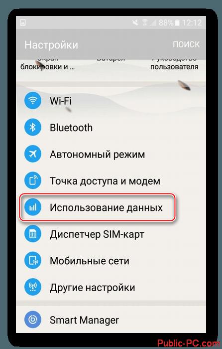 Perehod-v-ispolzovanie-dannih-v-nastroikah-smartfona