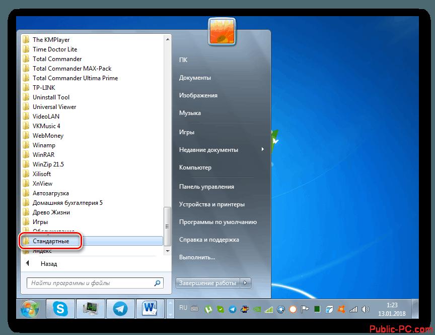 Perehod-v-katalog-Standartnyie-cherez-menyu-Pusk-v-Windows-7