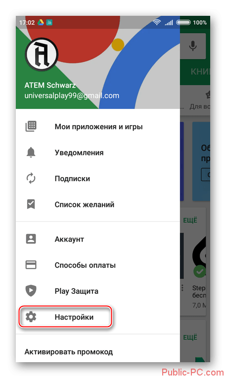 Perehod-v-nastroiki-akkaunta-v-Google-Play-Market