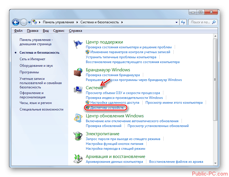 Perehod-v-okno-Dispechera-ustroystv-v-gruppe-Sistema-iz-razdela-Sistema-i-bezopasnost-v-Paneli-upravleniya-v-Windows-7