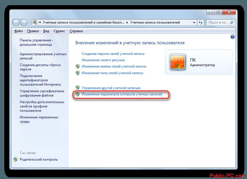 Perehod-v-okno-Izmenenie-parametrov-kontrolya-uchetnyih-zapisey-iz-okna-Uchetnyie-zapisi-polzovateley-v-Windows-7