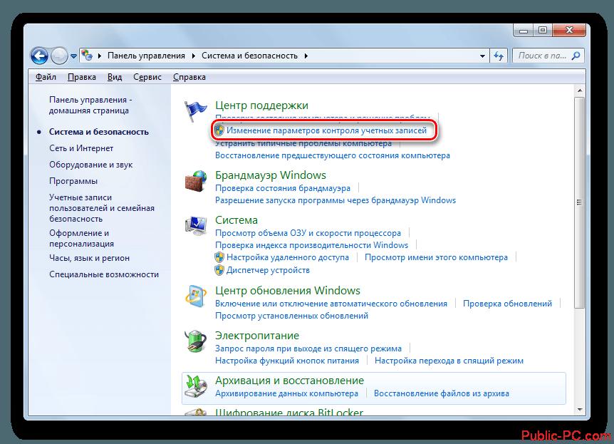 Perehod-v-okno-Izmenenie-parametrov-kontrolya-uchetnyih-zapisey-iz-razdela-Sistema-i-bezopasnost-v-Paneli-upravleniya-v-Windows-7