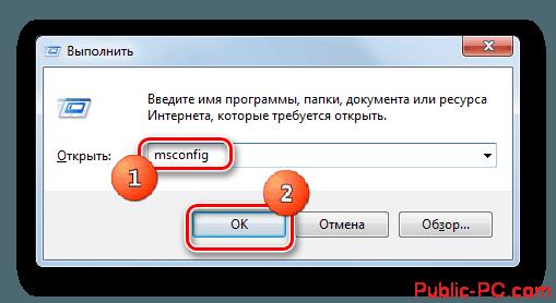 Perehod-v-okno-konfiguratsii-sistemyi-putem-vvoda-komandyi-v-okno-Vyipolnit-v-Windows-7