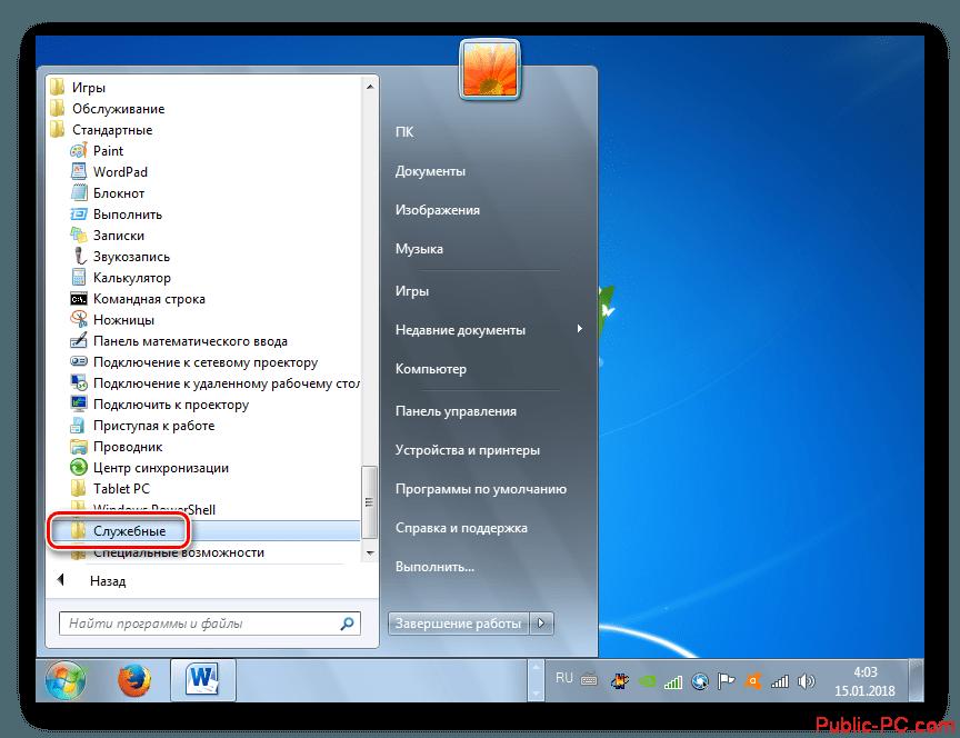 Perehod-v-papku-Sluzhebnyie-iz-kataloga-Standartnyie-cherez-knopku-Pusk-v-Windows-7
