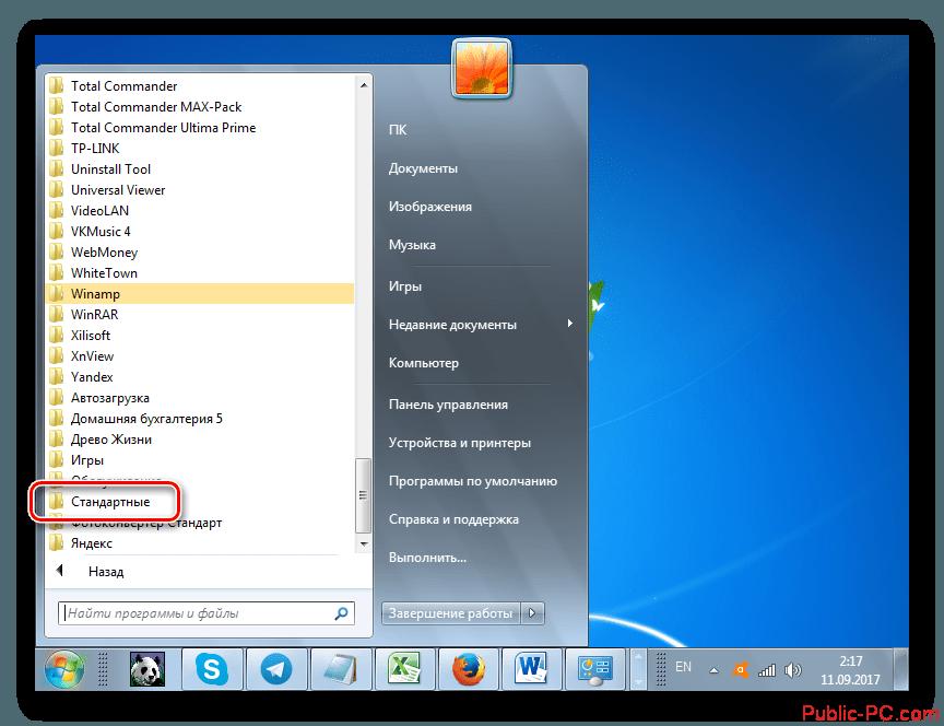 Perehod-v-papku-Standartnyie-cherez-menyu-Pusk-v-Windows-7