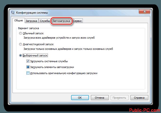 Perehod-vo-vkladku-Avtozagruzka-v-okne-konfiguratsiya-sistemyi-v-Windows-7