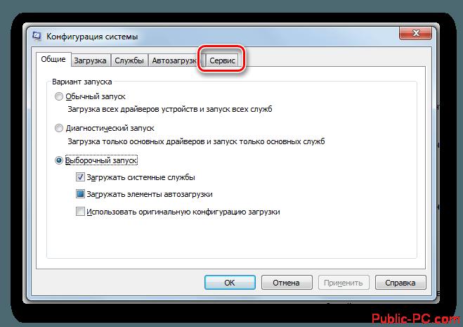 Perehod-vo-vkladku-Servisv-okne-Konfiguratsiya-sistemyi-v-Windows-7