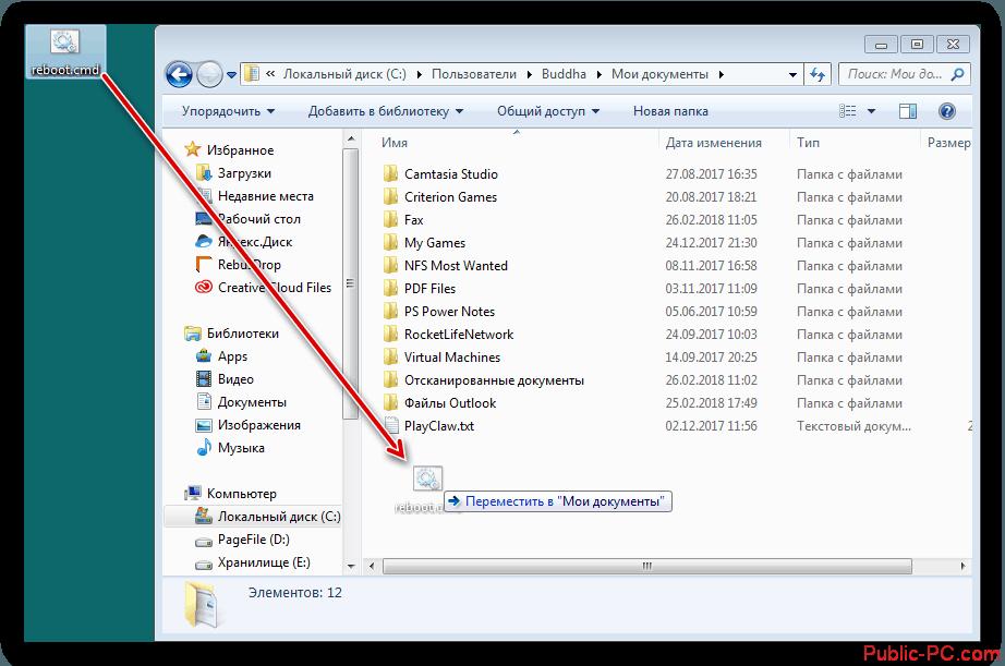 Peremeshhenie-stsenariya-komandnoy-stroki-v-papku-Moi-dokumentyi-v-Windows-7