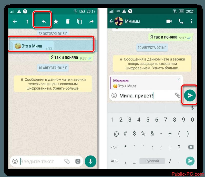 Peresilka-soobshenii-v-WhatsApp