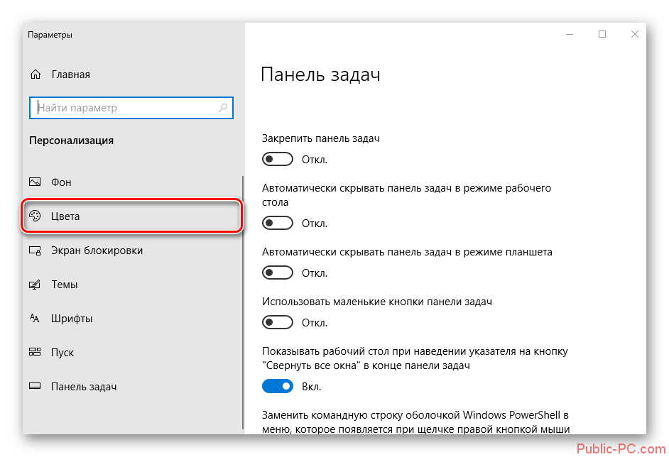 Pereyti-vo-vkladku-TSveta-v-Parametrah-paneli-zadach-v-Windows-10