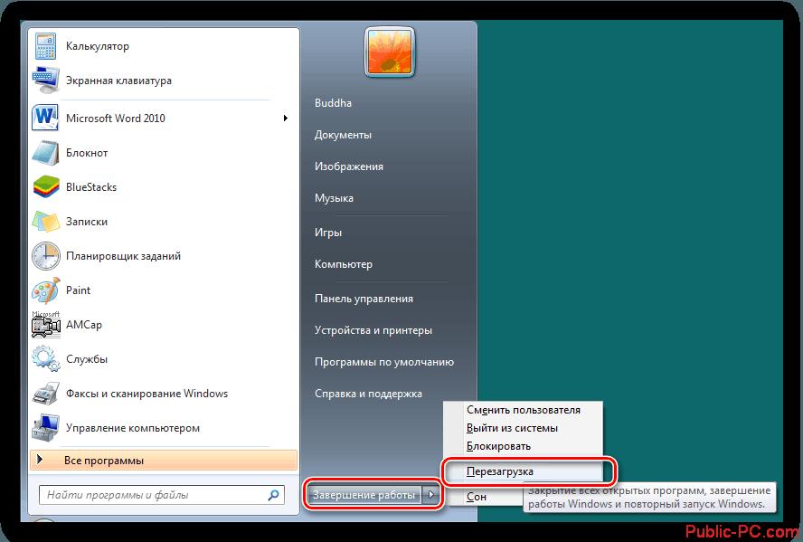Perezagruzka-Windows-7-s-pomoshhyu-klaviaturyi