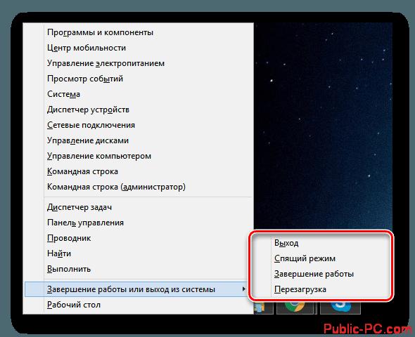 Perezagruzka-Windows-8-s-pomoshhyu-sistemnogo-menyu