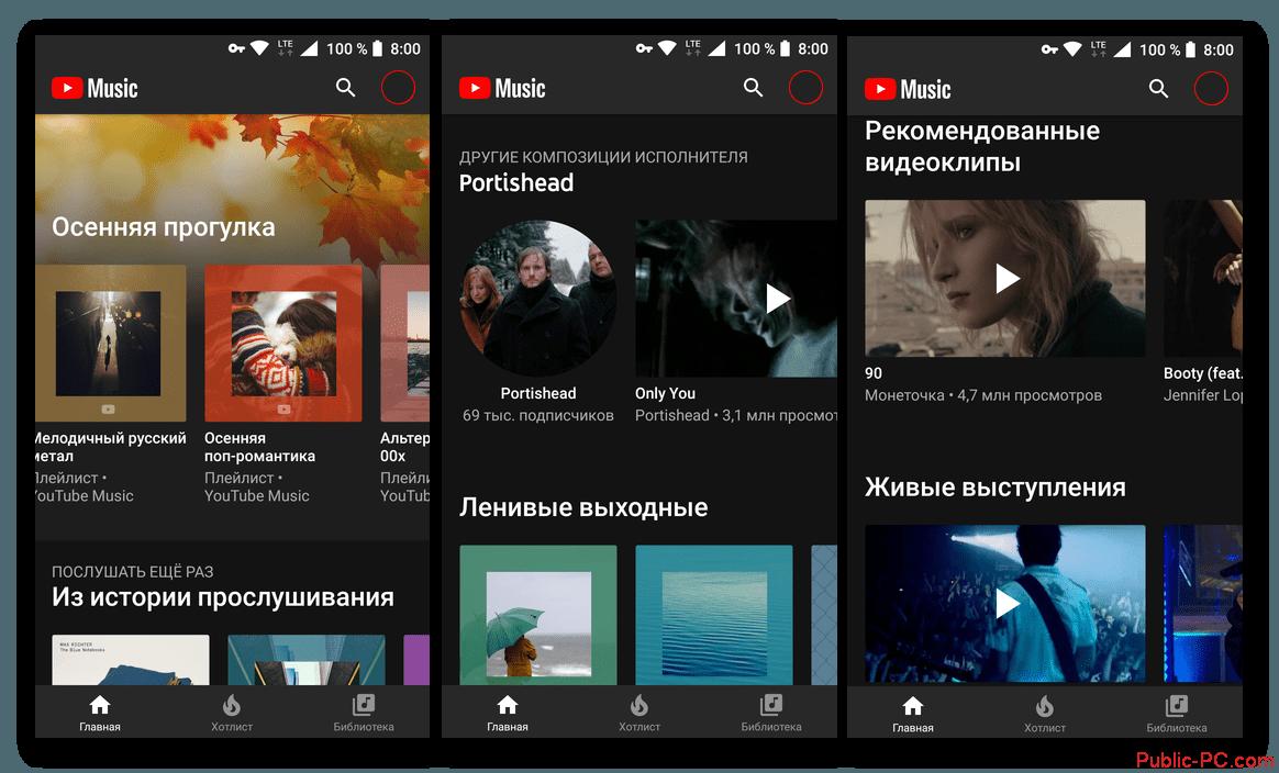 Personalnyie-rekomendatsii-v-prilozhenii-YouTube-Music-dlya-Android