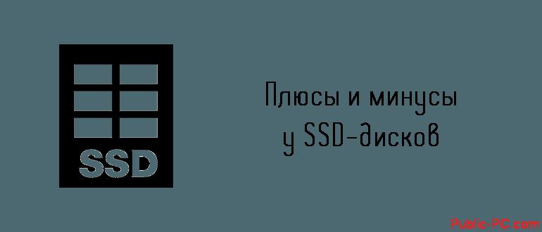 Плюсы и минусы у SSD-дисков