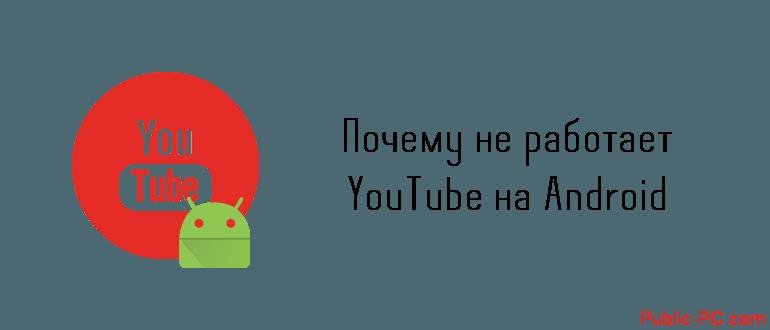 Почему не работает YouTube на Android
