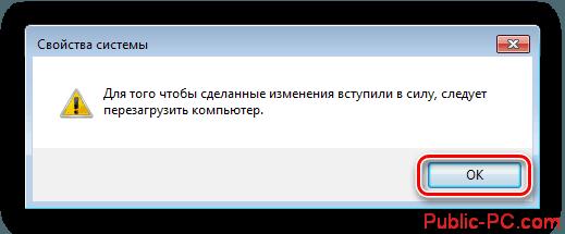 Podtverzhdenie-perezagruzki-pri-nastroyke-fayla-podkachki-v-Windows-7