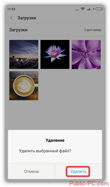 Podtverzhdenie-udaleniya-v-Provodnike-Android