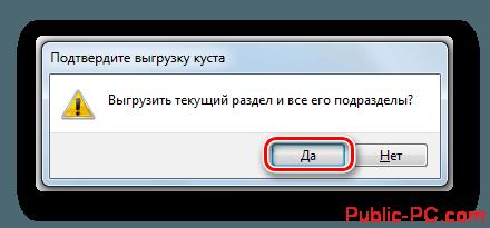 Podtverzhdenie-vyigruzki-kusta-reestra-v-dialogovom-okne-v-Windows-7