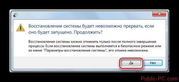 Podtverzhdenie-zapuska-vosstanovleniya-sistemyi-v-dialogovom-okne-v-Windows-7
