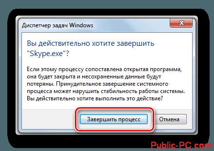 Podtverzhdenie-zaversheniya-protsessa-Skype-8-v-dialogovom-okne-Dispetchera-zadach-Windows-7