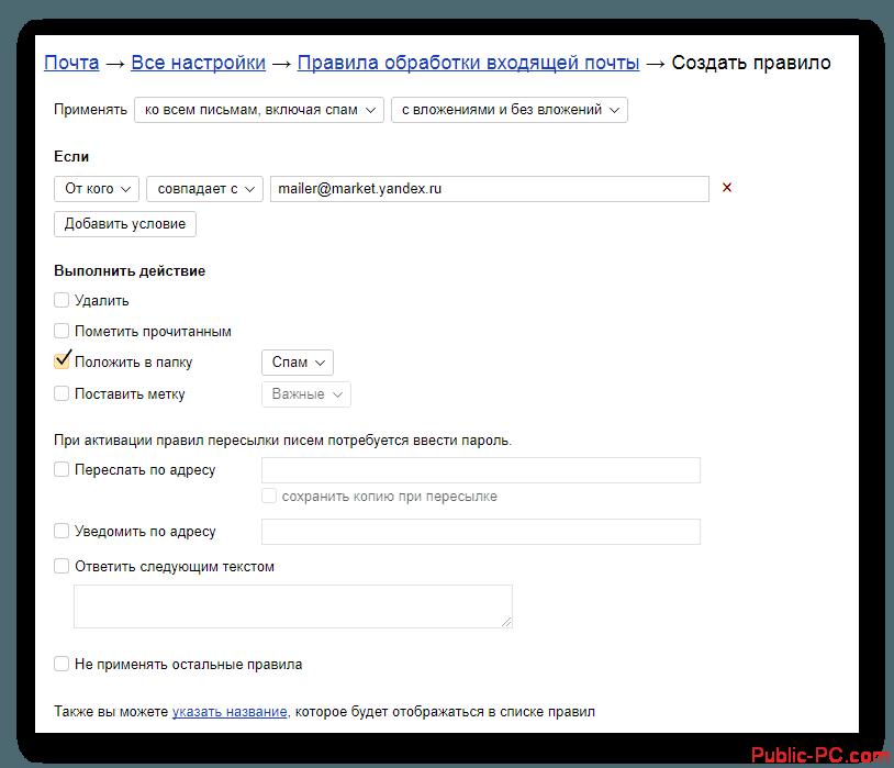 Pravilno-nastroennoe-pravilo-dlya-pisem-na-ofitsialnom-sayte-pochtovogo-servisa-ot-YAndeks