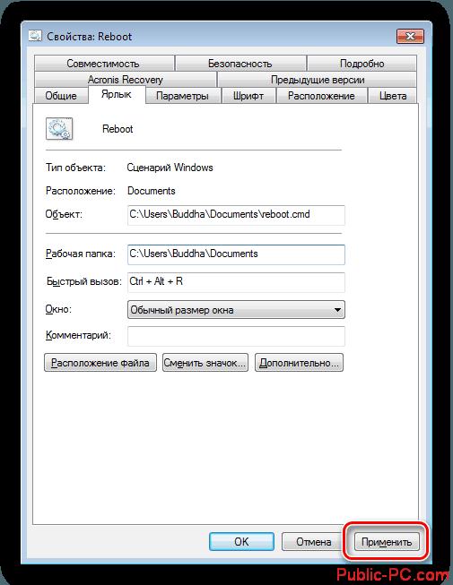 Primenenie-nastroek-byistrogo-vyizova-yarlyika-v-Windows-7