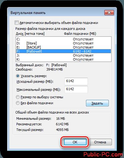 Primenenie-nastroek-fayla-podkachki-v-svoystvah-sistemyi-Windows-7