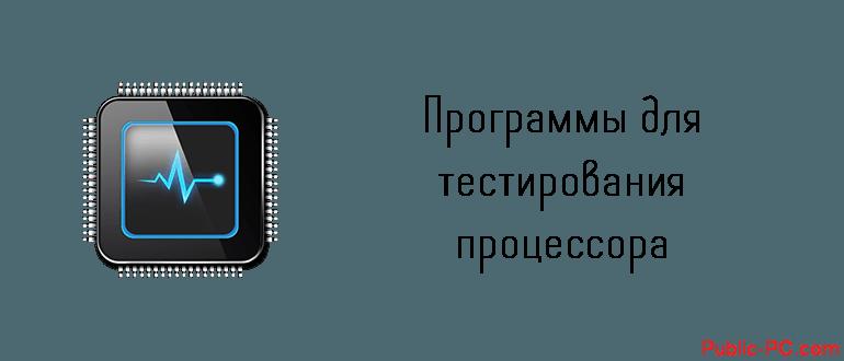 Программа для тестирования процессора
