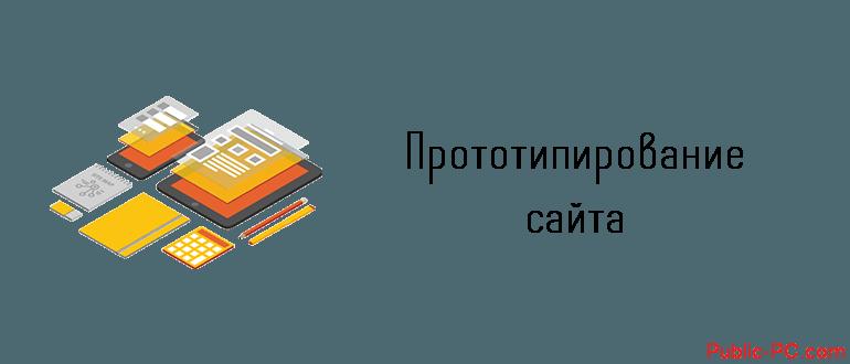 Прототипирование сайтов